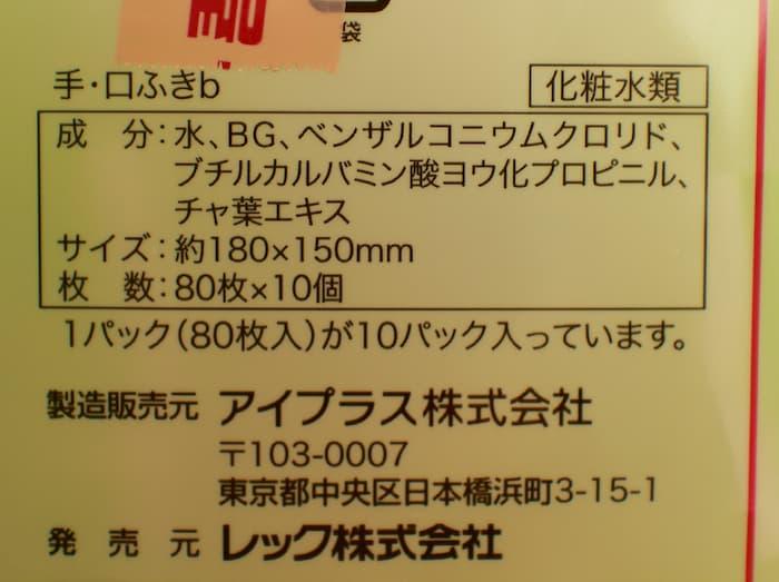 西松屋オリジナル 手・口ふきの成分表示