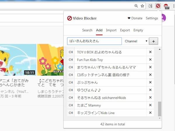 Video Blockerにチャンネルを追加する