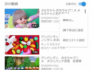 Youtubeの興味なしボタン