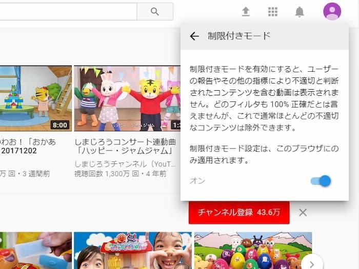 Youtubeの制限付きモード