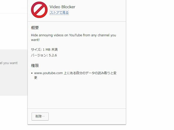 Video Blocker 5.2.6